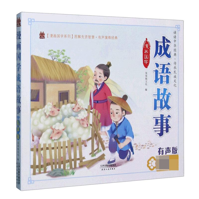 Chinese Idioms: Audio Version/漫画国学成语故事∶有声版