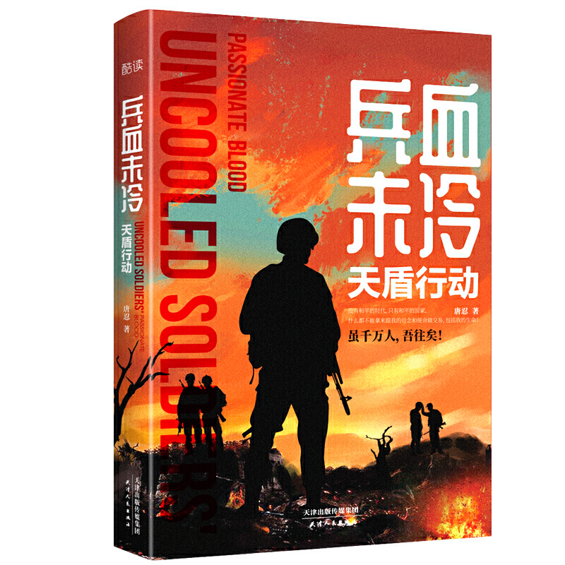 The Soldier's Blood is Not Cold: Operation Sky Shield/兵血未冷∶天盾行动