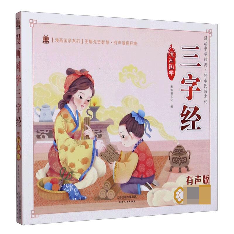 Three-character scripture: Audio Version/漫画国学三字经∶有声版