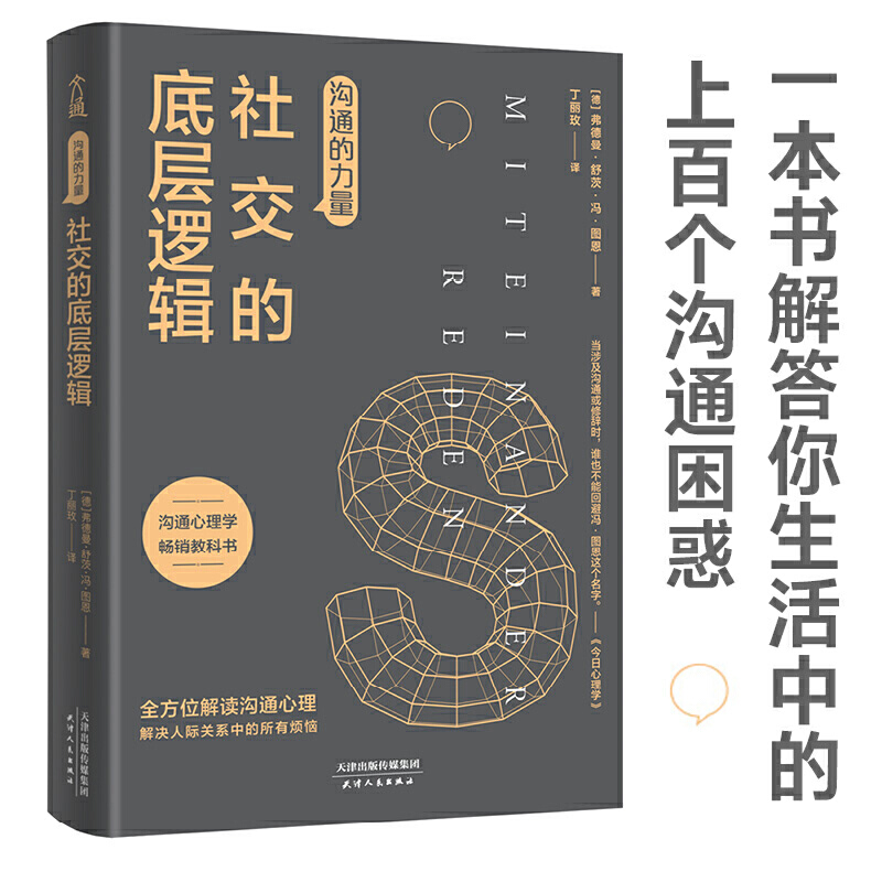 The power of communication, the sustainable logic of social/沟通的力量・社交的底层逻辑