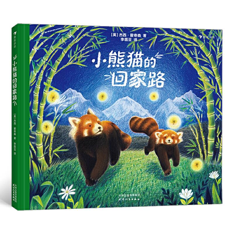 Little Panda's Way Home/小熊猫的回家路[精装]