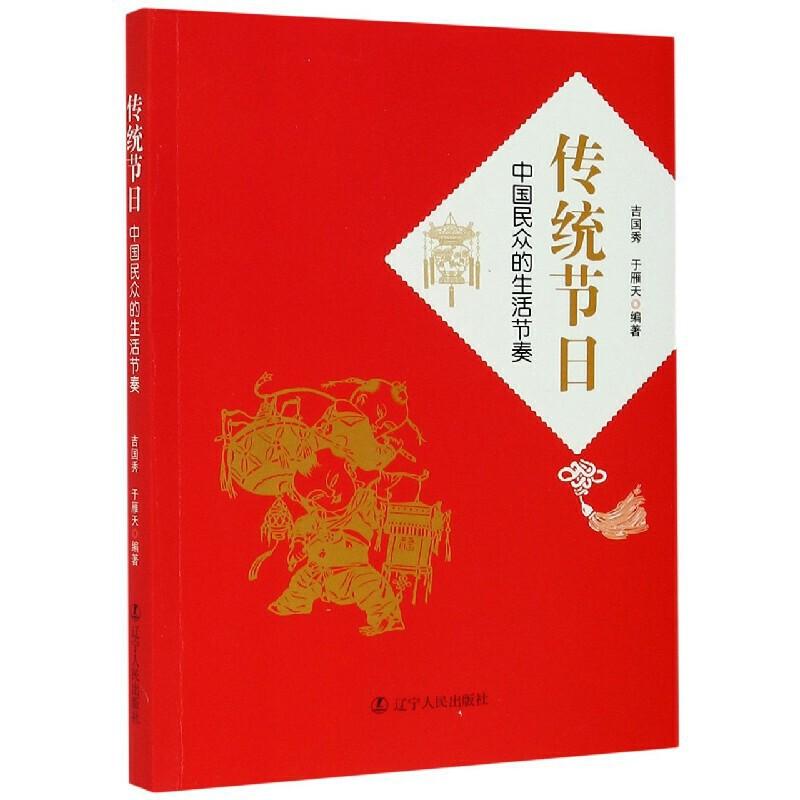 Traditional festivals: the rhythm of life of the Chinese people/传统节日∶中国民众的生活节奏