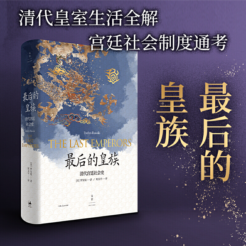 The Last Emperors: A Social History of the Qing Imperial Institutions/最后的皇族∶清代宫廷社会史[精装]