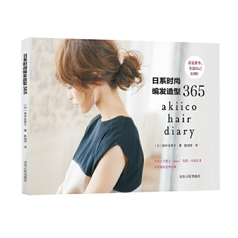 365 Japanese fashion braided hair style/日系时尚编发造型365