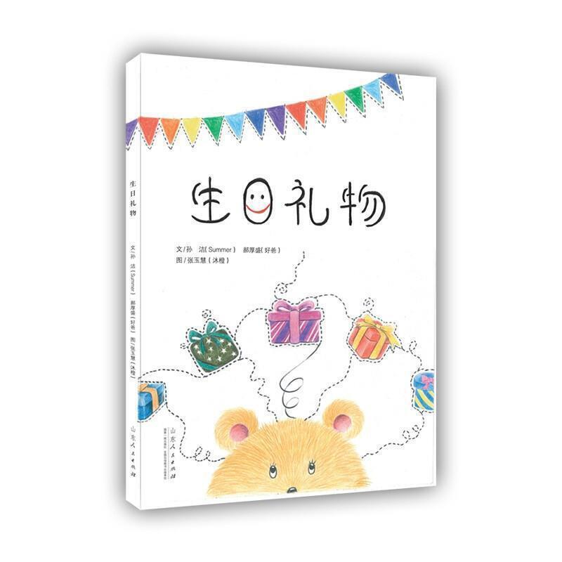 Birthday gifts/生日礼物[精装]