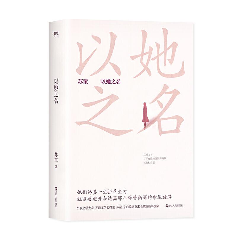 In her name/以她之名[精装]