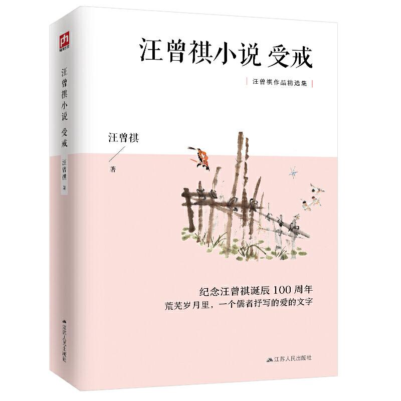 Wang Zengqi's Novels/汪曾祺小说
