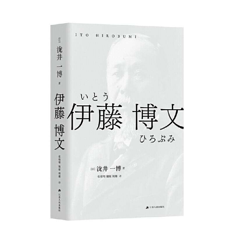 Ito Hirobumi/伊藤博文