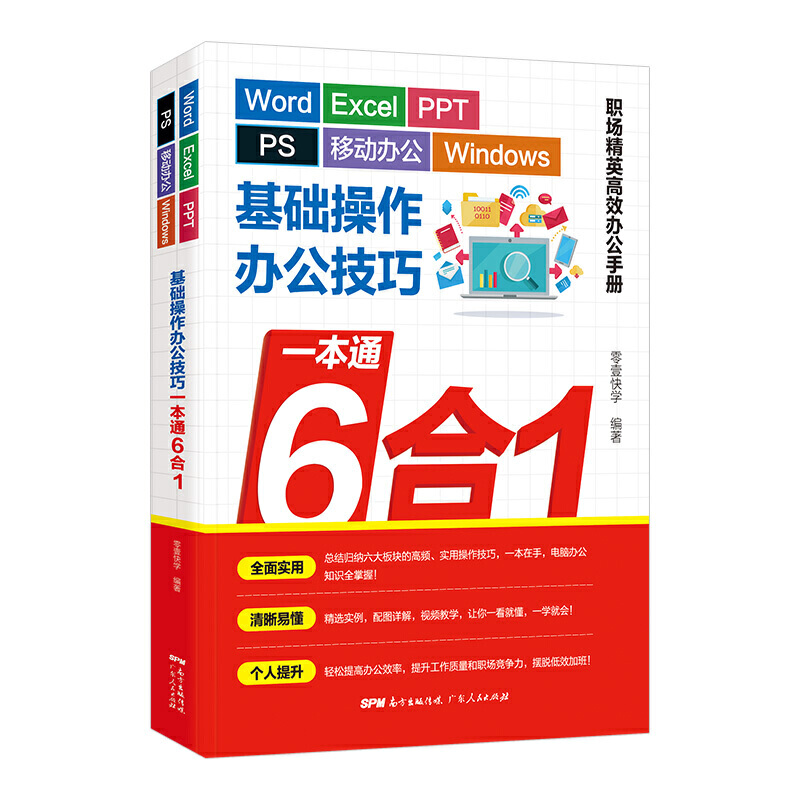 Office Skills 6 in 1: Word, Excel, PPT, PS, Mobile Office and Windows Basic Operation/Word Excel PPT PS 移动办公 Windows基础操作办公技巧一本通6合1