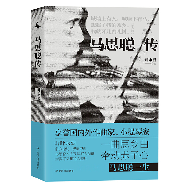 Biography of Ma Sicong/马思聪传