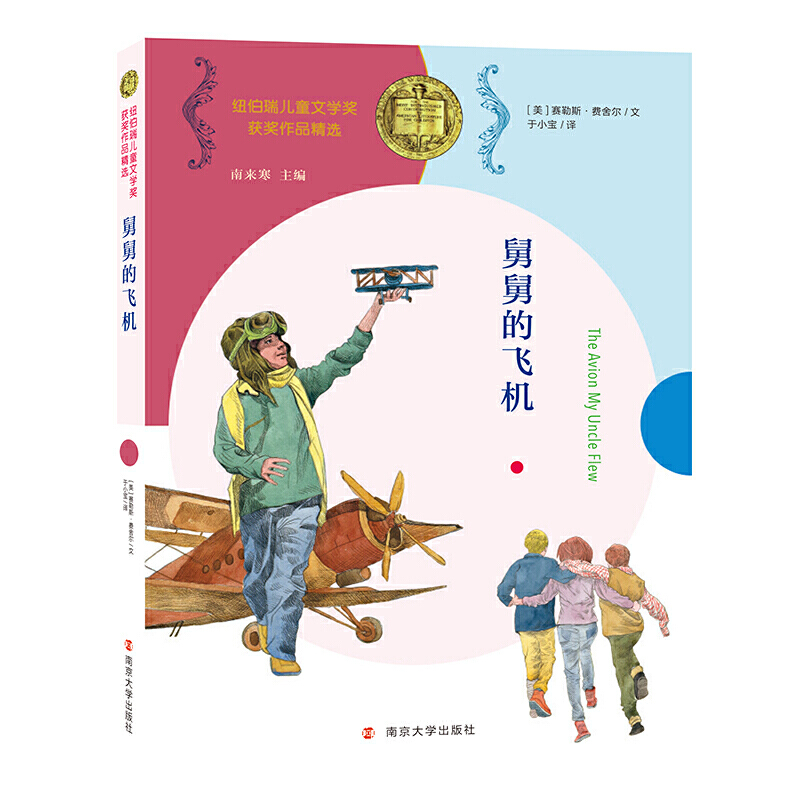 Uncle's plane/舅舅的飞机