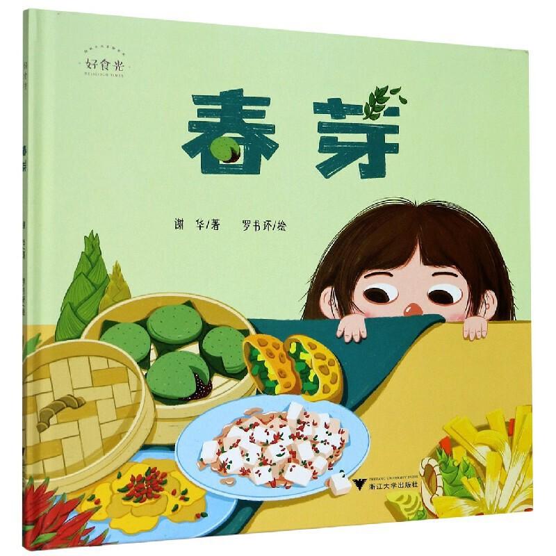 Spring Buds/好食光・春芽[精装]