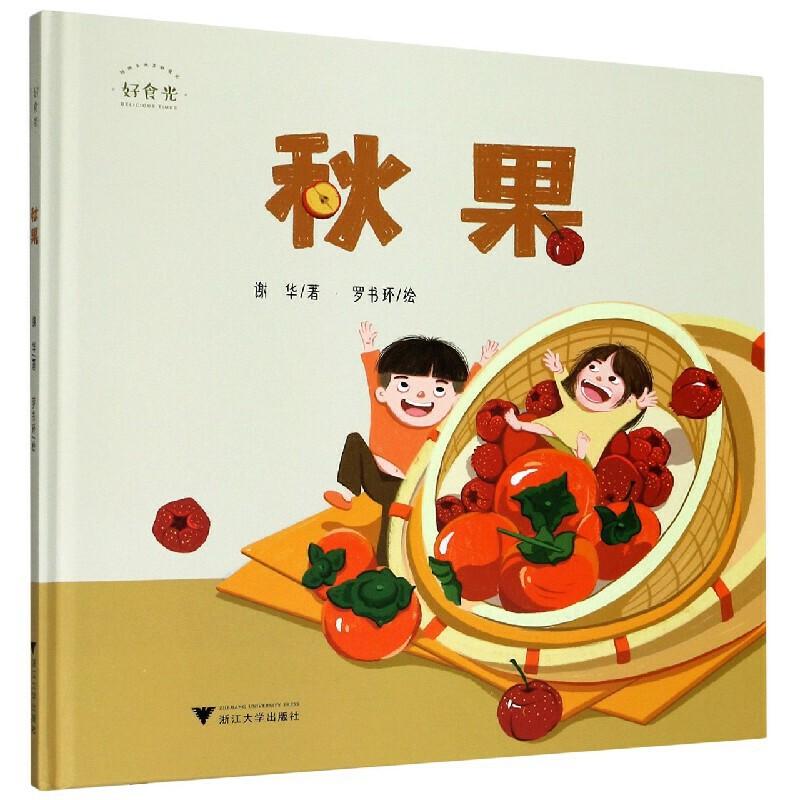Autumn Fruits/好食光・秋果[精装]