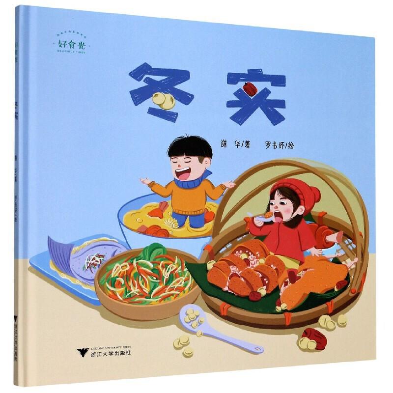 Winter Foods/好食光・冬实[精装]