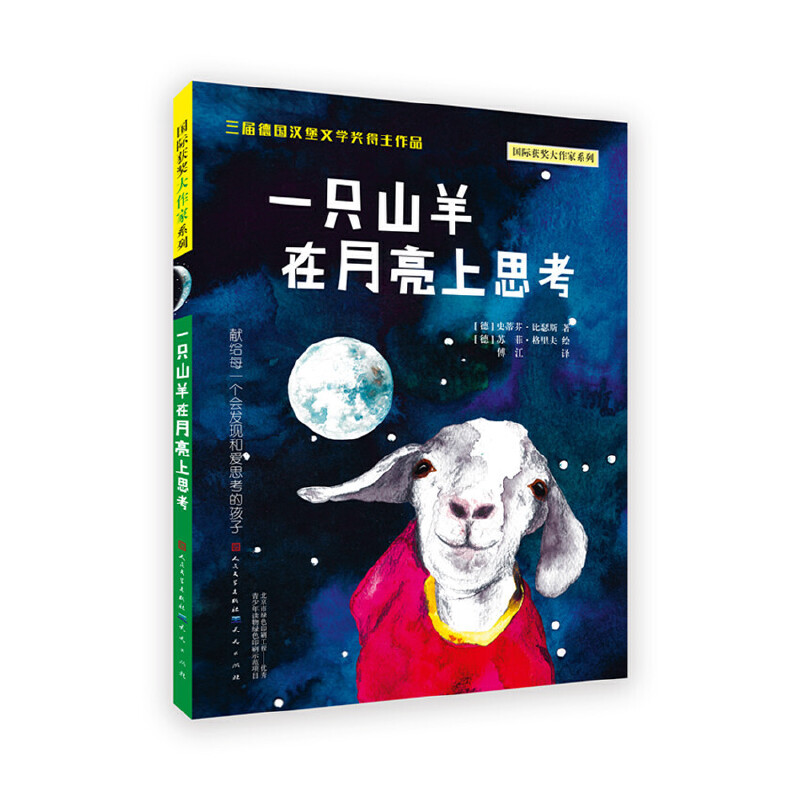 A goat thinking on the moon/一只山羊在月亮上思考