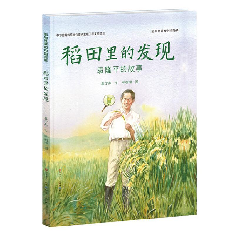 Discovery in the Paddy Field: Yuan Longping's Story/稻田里的发现∶袁隆平的故事[精装]