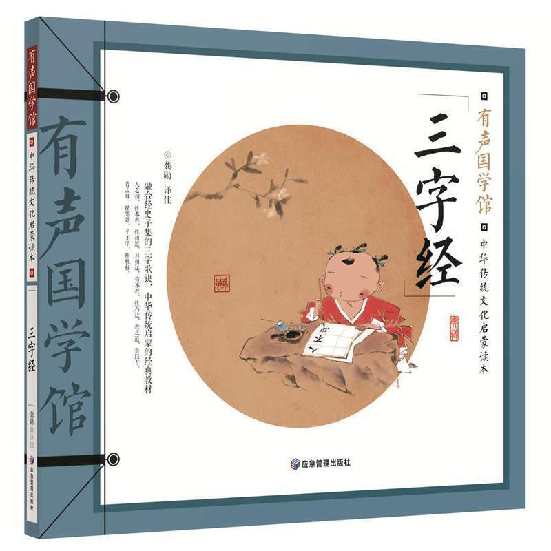Three Character Scripture/中华传统文化启蒙读本・三字经