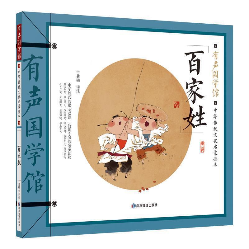 One Hundred Family Names/中华传统文化启蒙读本・百家姓