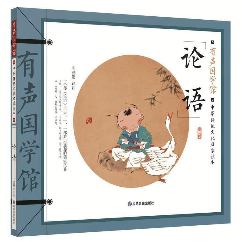 The Analects of Confucius/中华传统文化启蒙读本・论语