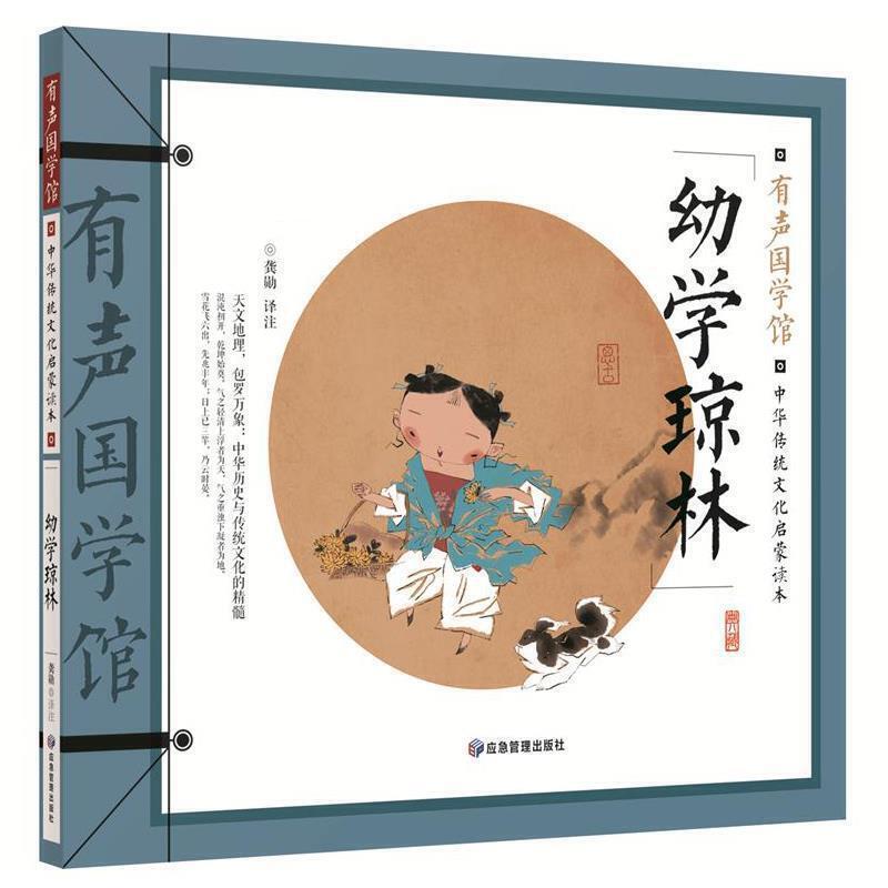 Children learning antithetical sentence/中华传统文化启蒙读本・幼学琼林