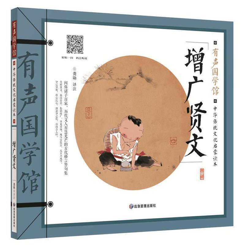 Children learning classic sentences/中华传统文化启蒙读本・增广贤文