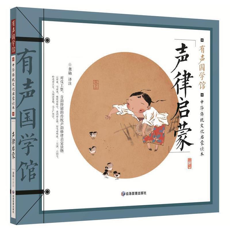 Children learning pronouncing/中华传统文化启蒙读本・声律启蒙