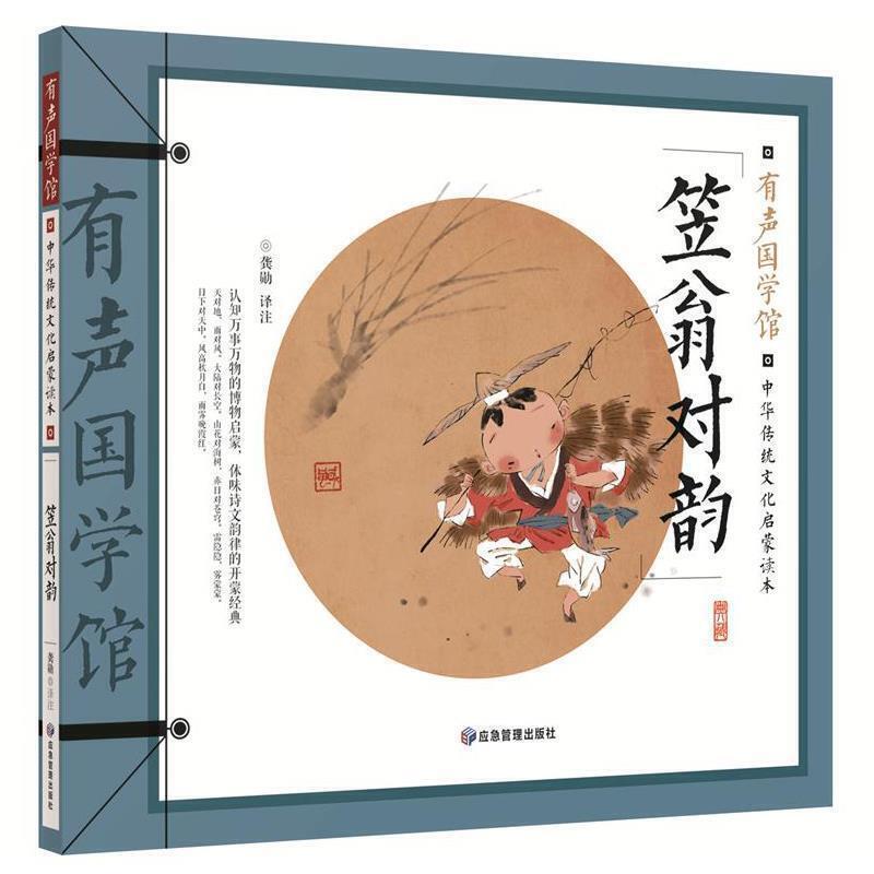 Children learning principles of writing poetry/中华传统文化启蒙读本・蓑翁对韵