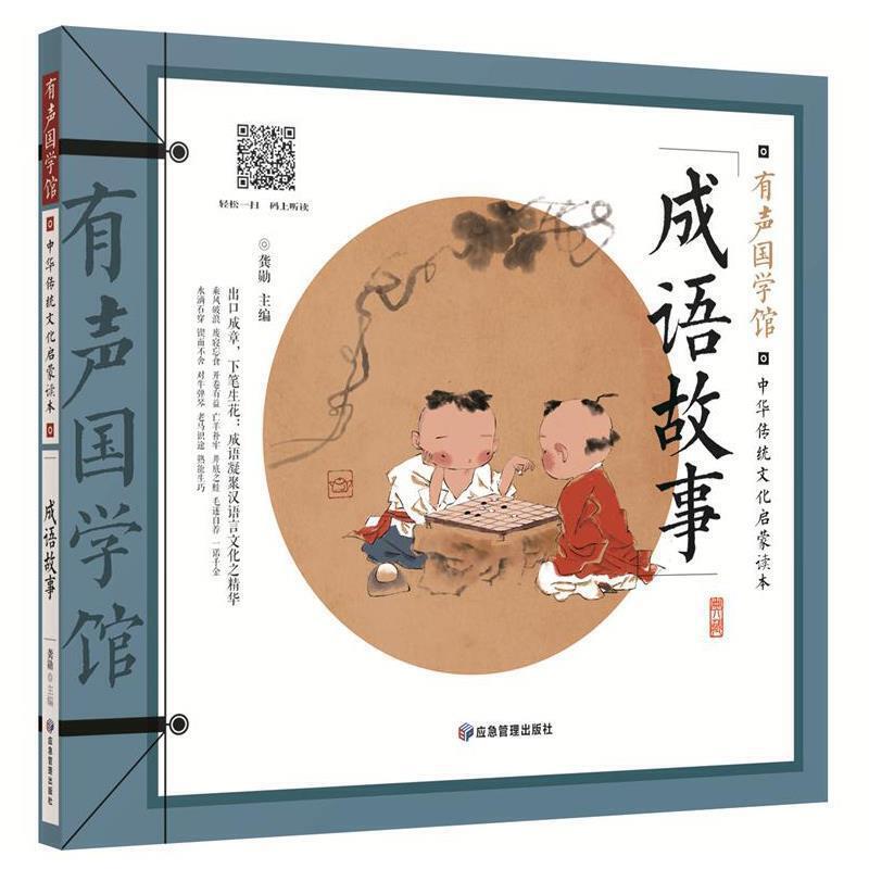 Idioms and Stories/中华传统文化启蒙读本・成语故事