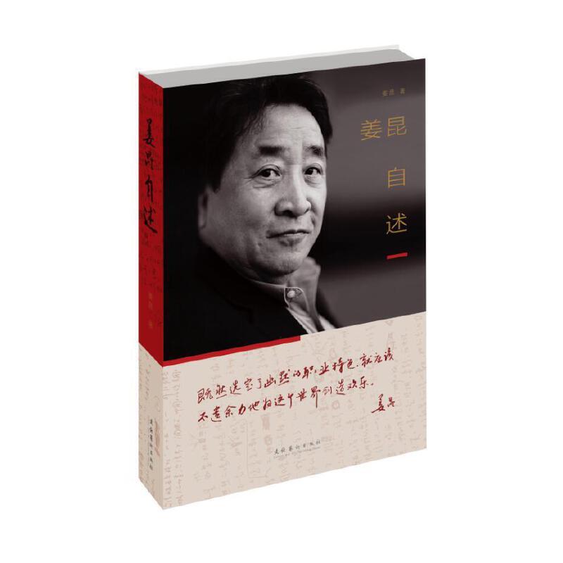 Jiang Kun's Autobiography/姜昆自述