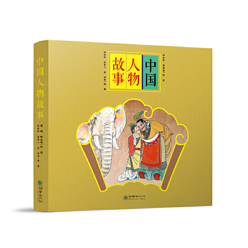Chinese character stories (set of 7 volumes)/中国人物故事(套装共7册)