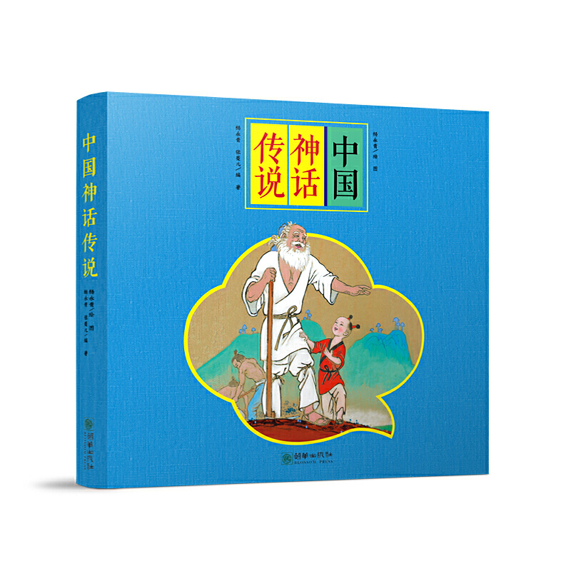 Chinese myths and legends (set of 8 volumes)/中国神话传说(套装共8册)