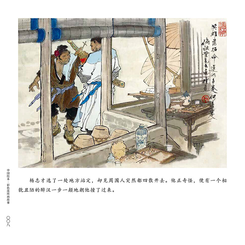 Yang Zhi Selling Knives/杨志卖刀[精装]