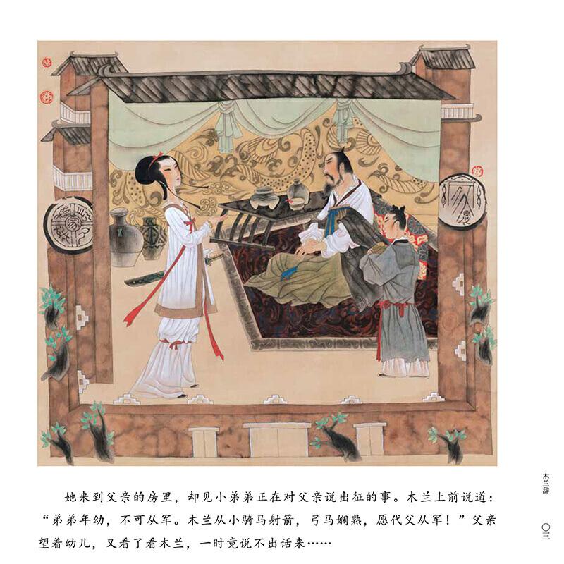Ode of Mulan/木兰辞[精装]