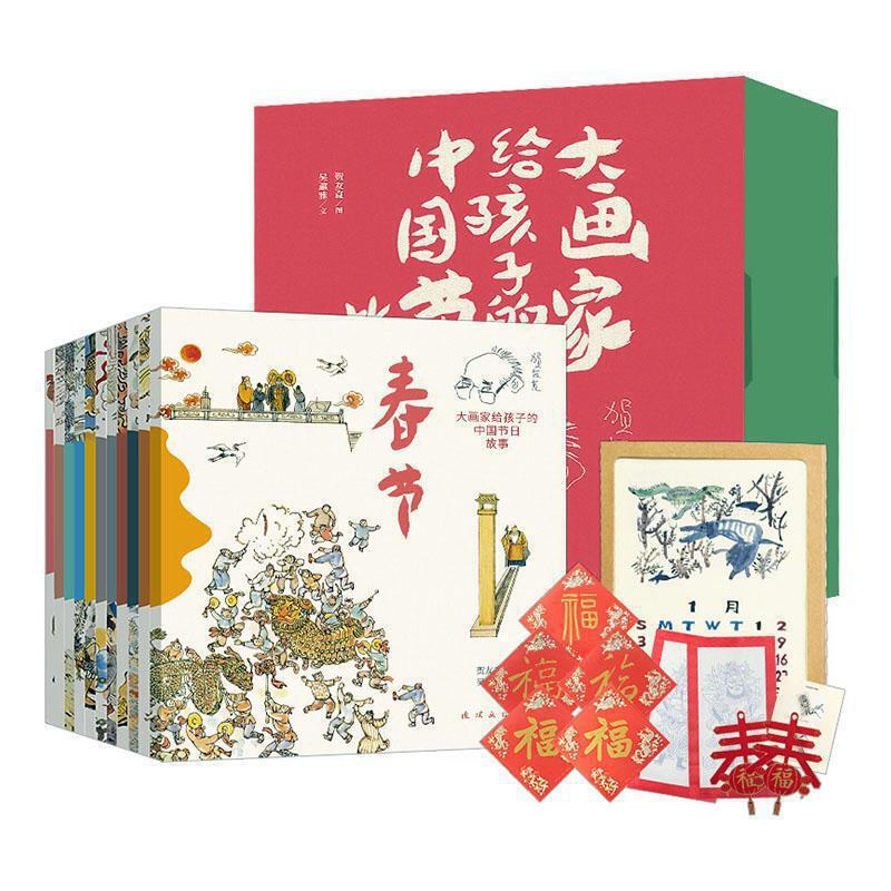 Chinese holiday stories to children/大画家给孩子的中国节日故事  12vol.