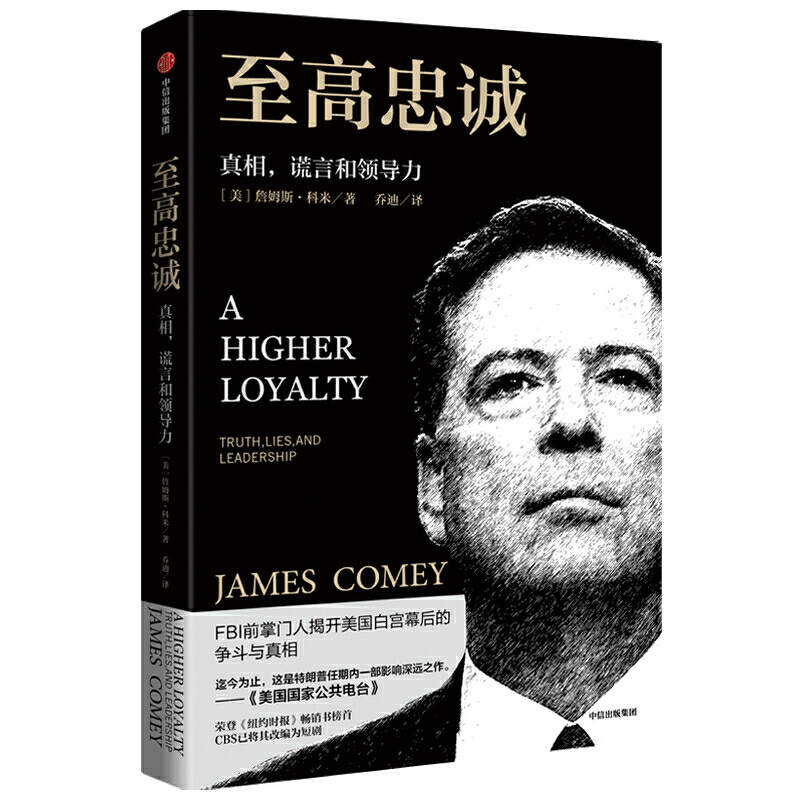 A Higher Loyalty: Truth, Lies, and Leadership/至高忠诚∶真相、谎言和领导力