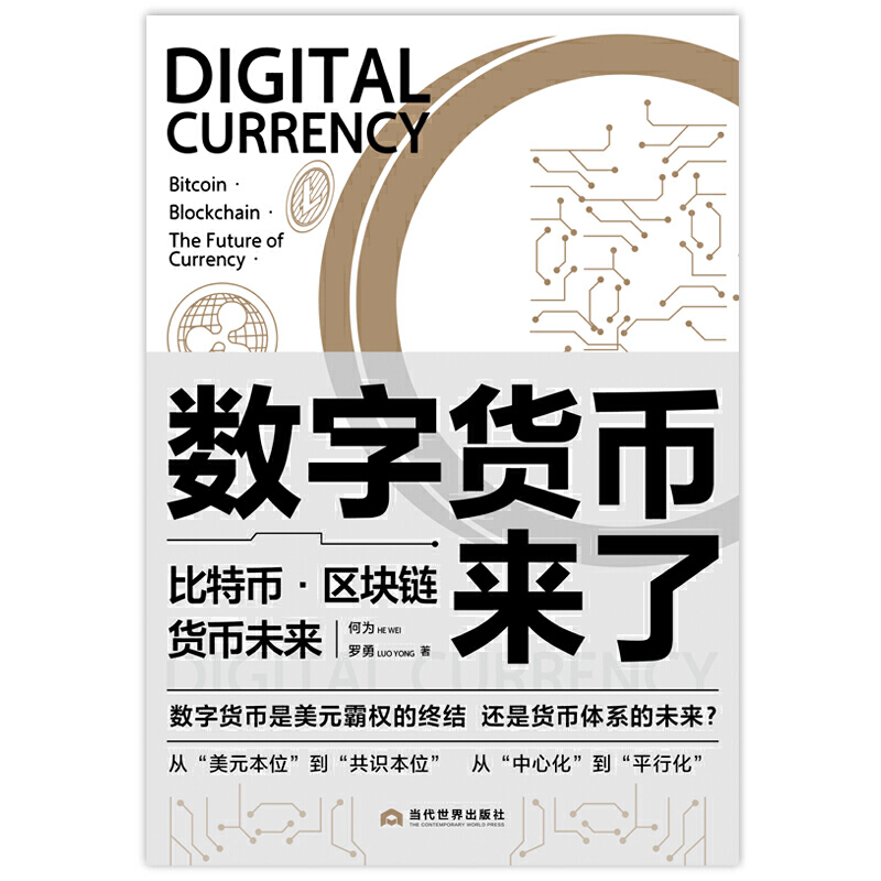 Digital currency is coming: Bitcoin・Blockchain・The Future of Money/数字货币来了∶比特币・区块链・货币未来[精装]