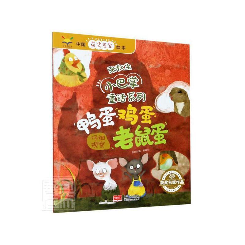 Duck eggs, chicken eggs, mouse eggs/鸭蛋・鸡蛋・老鼠蛋