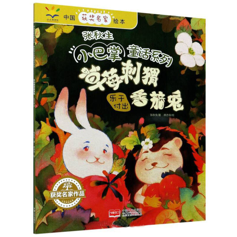Strawberry Hedgehog Tomato Rabbit/草莓刺猬番茄兔