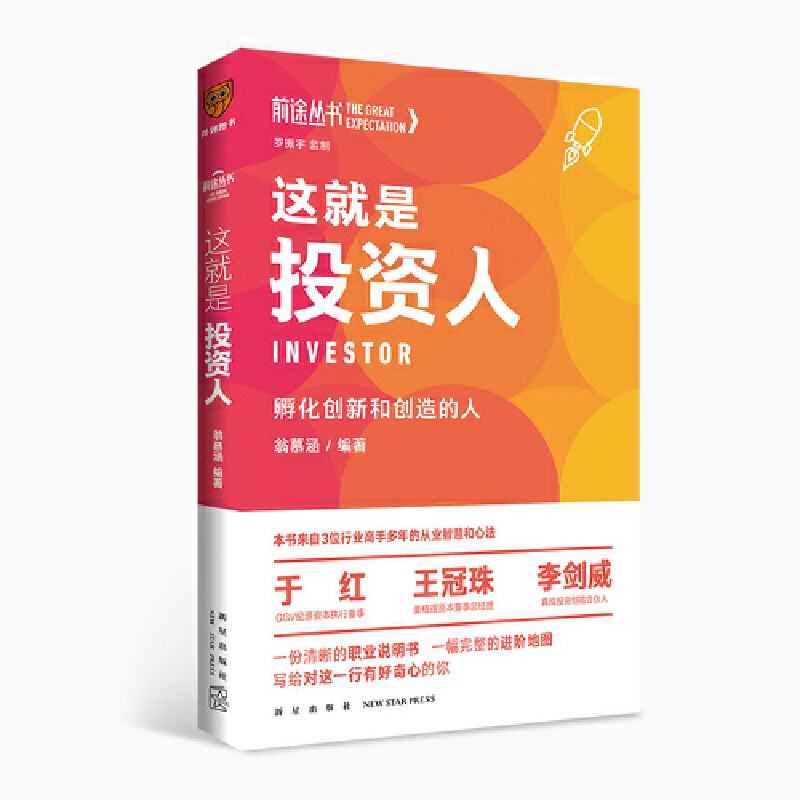 This is the investor: The person who incubates innovation and creation/这就是投资人:孵化创新和创造的人