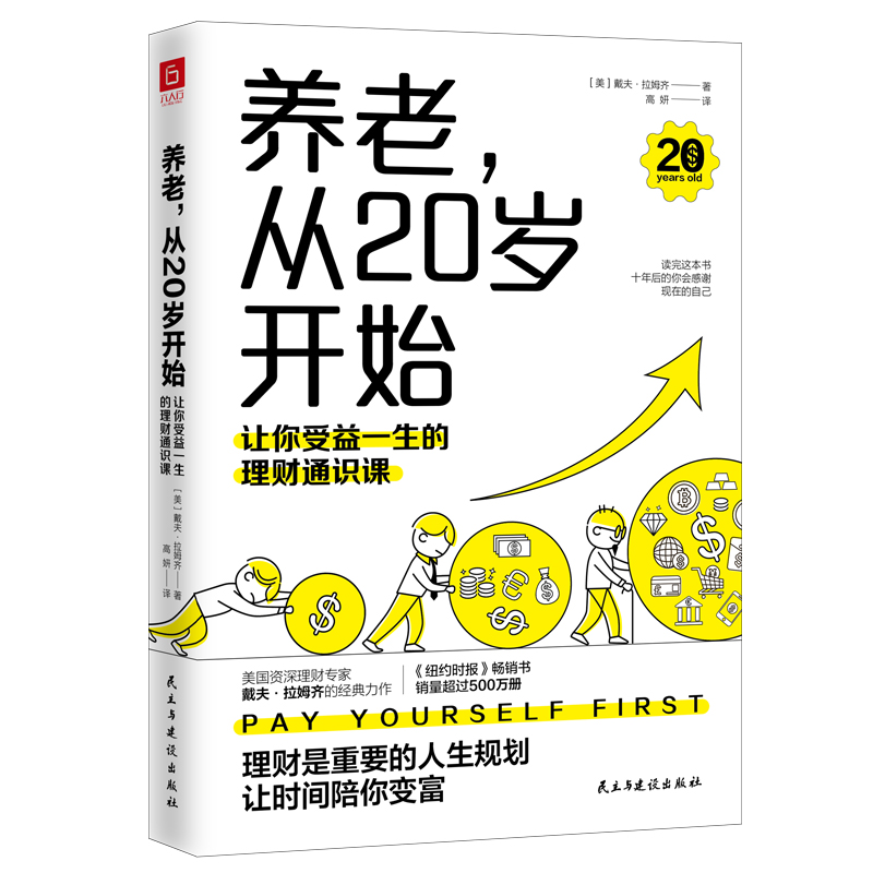 Starting from the age of 20: A general course on financial management/养老,从20岁开始∶让你受益一生的理财通识课