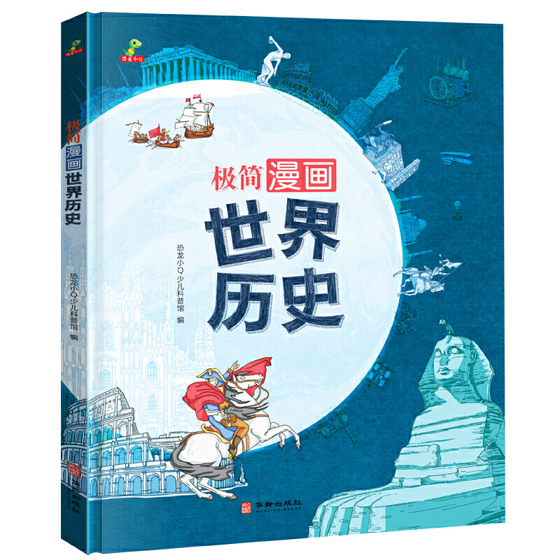 Comics Chinese History  /极简漫画中国历史[精装]