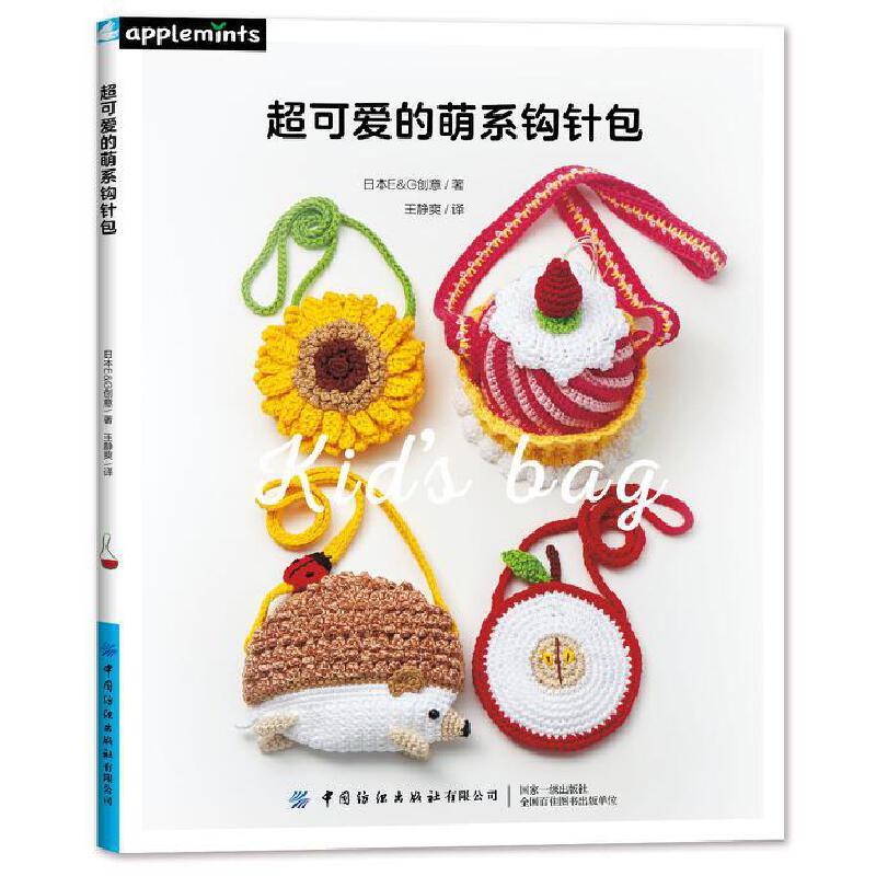Cute crochet bags/超可爱的萌系钩针包