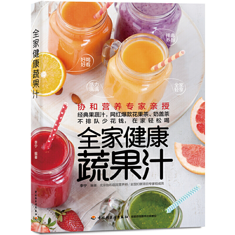 Healthy vegetable juice/全家健康蔬果汁