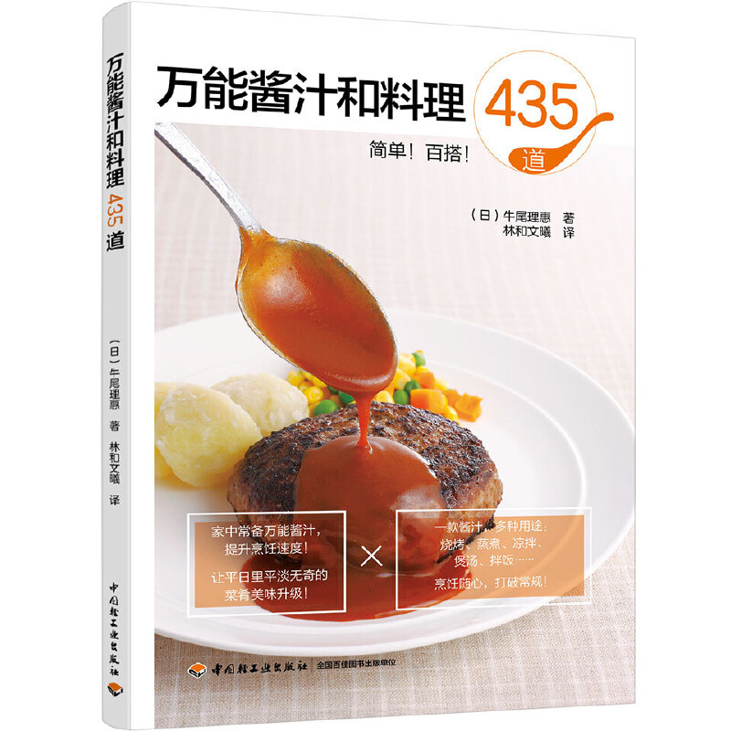 435 sauces and dishes/万能酱汁和料理435道