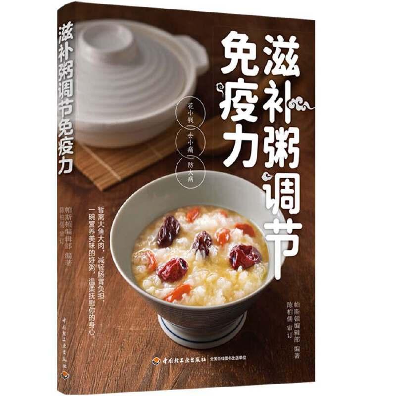 Nourishing porridge can build up immunity /滋补粥调节免疫力