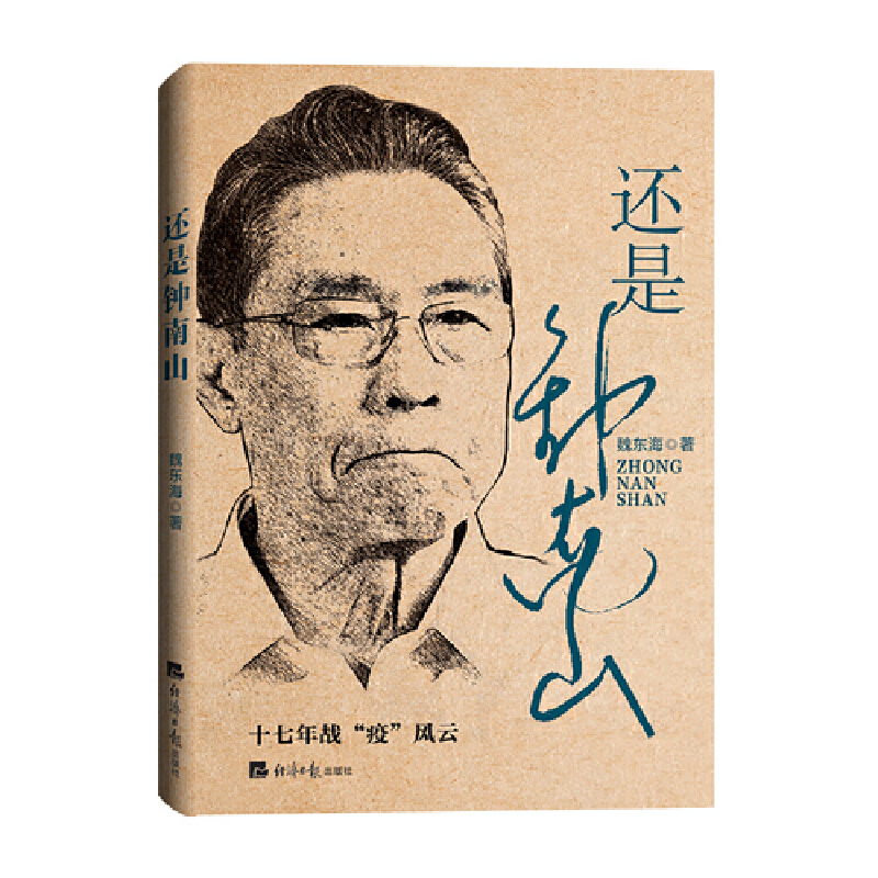 Zhong Nanshan's biography/还是钟南山