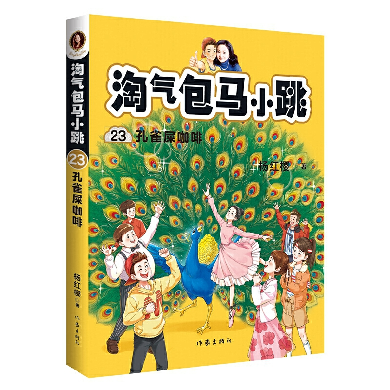 Peacock Poop Coffee/淘气包马小跳(23)・孔雀屎咖啡
