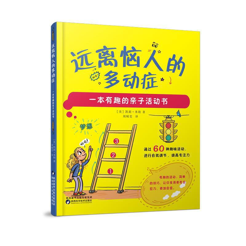 Am I Depressed: A Guide to Self-help for the Depressed/我抑郁了吗∶抑郁者自救指南
