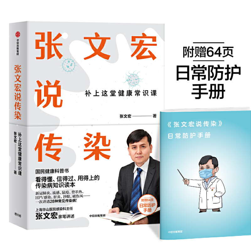 Zhang Wenhong talks about infection: Lesson on health knowledge/张文宏说传染∶补上这堂健康常识课