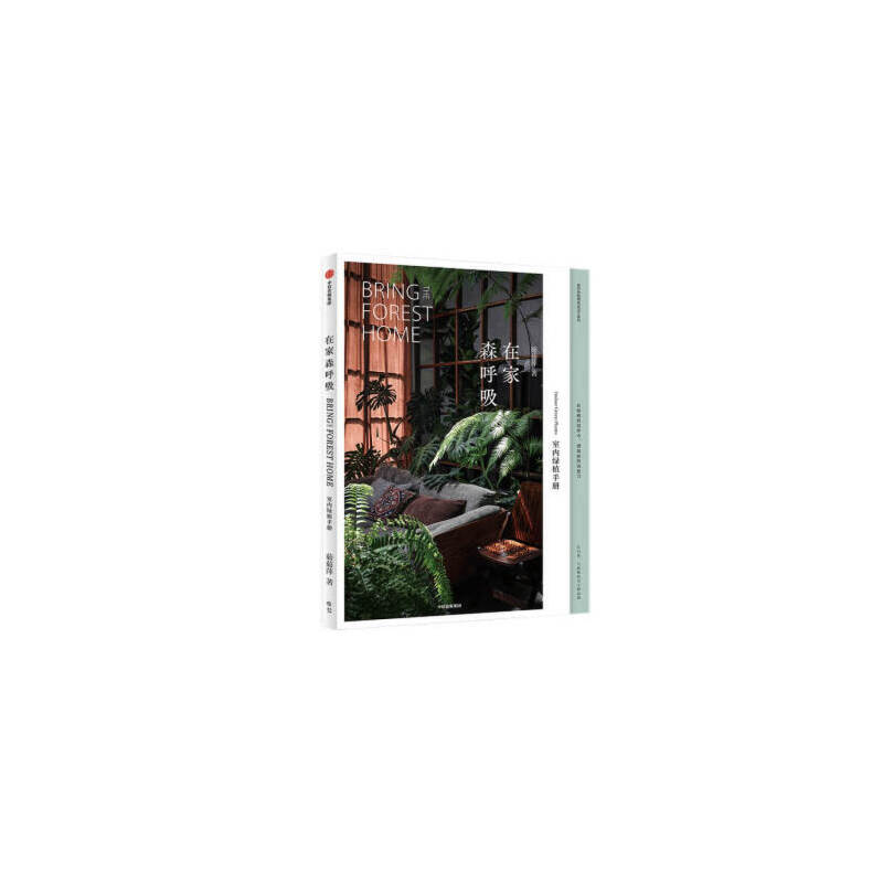 Breathing at Home・Indoor Green Planting Manual/在家森呼吸・室内绿植手册